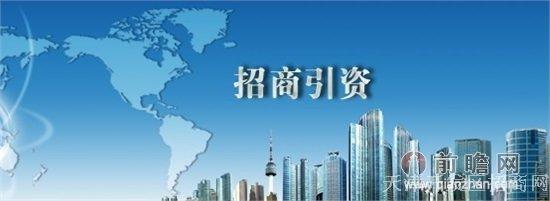 我国招商引资对产业结构影响的调查